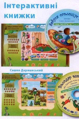 Інтерактивні іграшки та аудіокнижки видавництва ТЕЗА