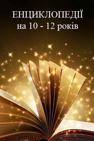 Енциклопедії на 10 - 12 років