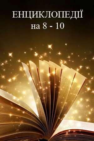 Енциклопедії на 8 - 10 років