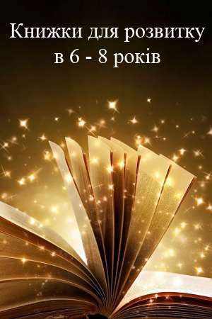 Книжки для розвитку 6 - 8 років