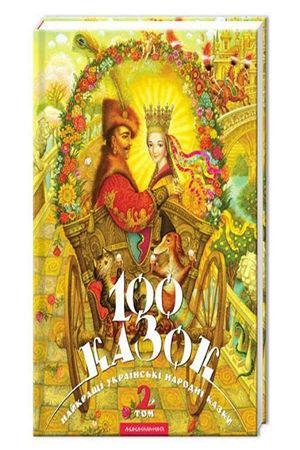 100 казок. 2-й том