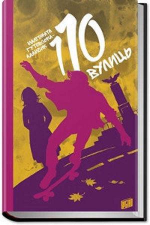 110 вулиць