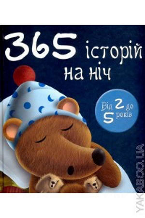 365 історій на ніч