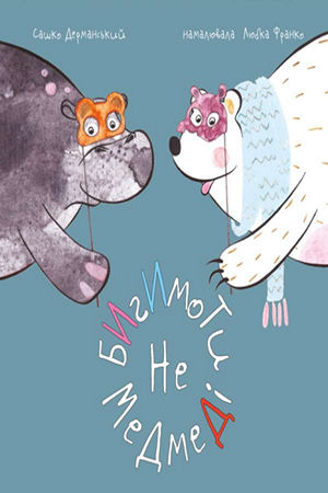 Бигимоти - не медмеді
