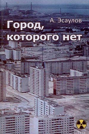 Город, которого нет