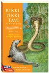 Rikki-tikki-tavi (Ріккі Тіккі Таві)