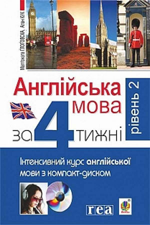 Англійська мова за 4 тижні. Інтенсивний курс англійської мови з компакт-диском. Рівень 2