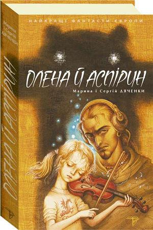 Олена й Аспірин