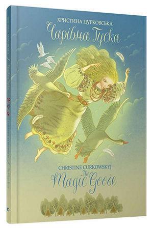 Чарівна Гуска. The Magic Goose