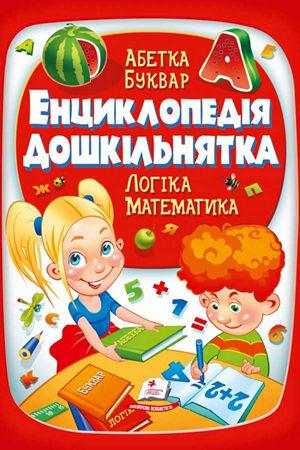 Енциклопедія дошкільнятка