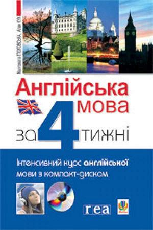 Англійська за 4 тижні. Інтенсивний курс англійської мови з компакт-диском.
