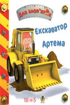 Ескаватор Артема