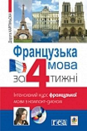 Французька мова за 4 тижні. Інтенсивний курс французької мови з компакт-диском.