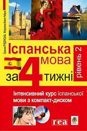 Іспанська мова за 4 тижні: Інтенсивний курс іспанської мови з компакт-диском. Рівень 2