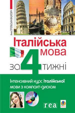 Італійська мова за 4 тижні. Інтенсивний курс італійської мови з компакт-диском.