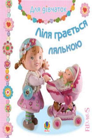 Ліля грається лялькою