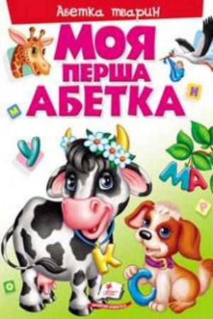 Моя перша книга. Абетка тварин