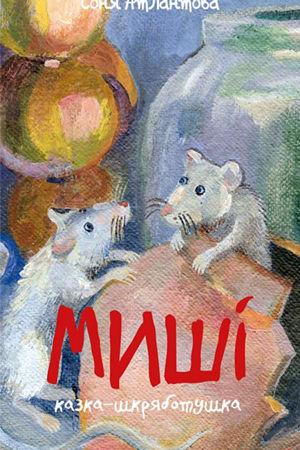 Миші. Казка-шкряботушка