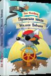 Піратська книжка Малого Вовчика