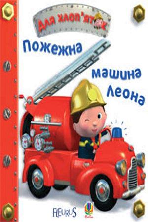 Пожежна машина Леона