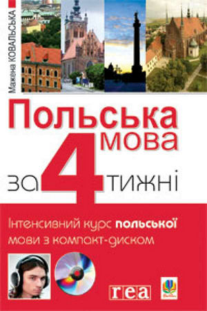 Польська мова за 4 тижні. Інтенсивний курс польської мови з компакт-диском