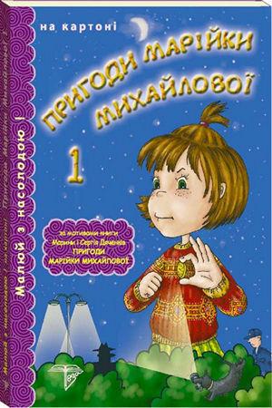 розмальовка на картоні Пригоди Марійки Михайлової