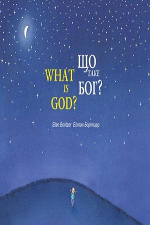«Що таке Бог?» («What is God?»)