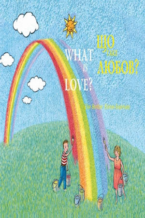 Що таке Любов? («What is Love?»)
