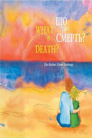 Що таке Смерть? («What is death?»)