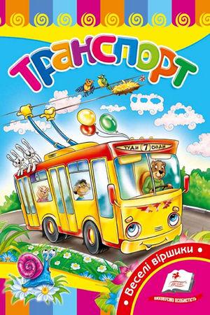 Ілюстрації: Назаренко О.   Із цією картонною книжкою дитина швидко вивчить різні види транспорту. У віршах та яскравих ілюстраціях продемонстровано відмінні риси автобуса, трамвая, метро, літака, вантажної машини та інших засобів пересування й перевезення