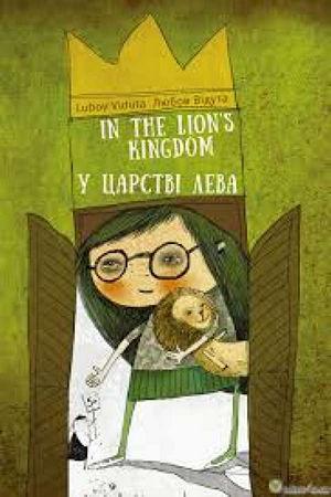 У царстві лева