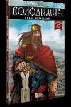 Володимир, князь Київський (комікс 16+)